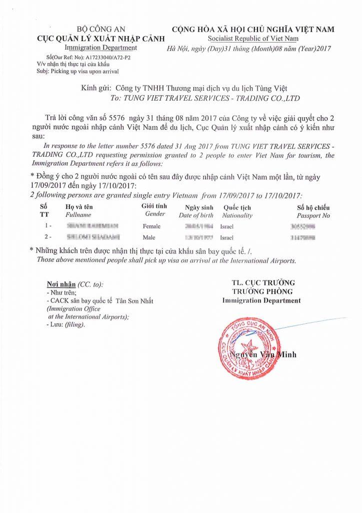 מכתב אישור ויזה לויאטנם